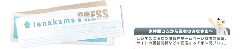 ビジネスに役立つ情報やホームページ成功の秘訣、サイトの更新情報などを配信する「家仲間プレス」