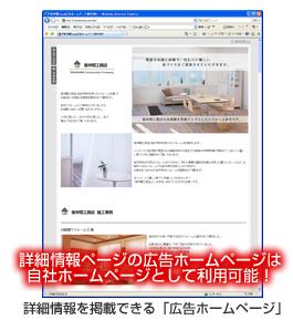 詳細情報ページの広告ホームページは自社ホームページとして利用可能!