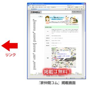 『家仲間コム』の掲載は無料!