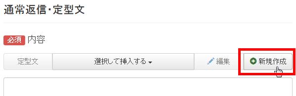 新規定型文ボタン